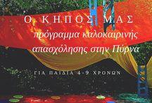 PYRNA - O KIPOS MAS PROTOTYPO KALOKAIRINO PROGRAMMA GIA PAIDIA