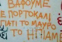 συνθηματα σε τοιχους