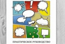 Книги о саморазвитии