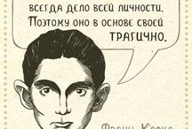 Kafka / everything about franz