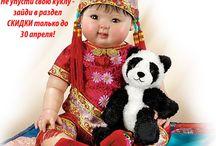 Акции на www.rusbutik.ru / Акции куклы со скидками, распродажи кукол на кукольном сайте www.rusbutik.ru