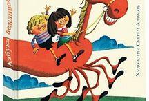 Читаем детям / Этот раздел расскажет об увлекательнейшем мире литературы и научит детей любить книги. А наши опытные специалисты помогут выбрать материал для чтения