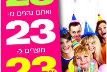מבצע יום הולדת 23 להאוס אין / מבצע יום הולדת 23 להאוס אין: 23 רהיטים ב-23% הנחה