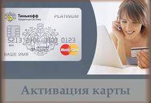 Банк Тинькофф / Как жить в ладу с банком Тинькофф и пользоваться его продуктами