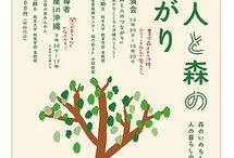木育、森づくり、環境学習