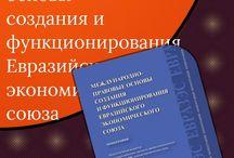 Юриспруденция, право FB2, EPUB, PDF / Скачать книги Юриспруденция, право в форматах fb2, epub, pdf, txt, doc