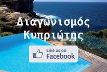 Kypriotis Facebook Promotion / Μπαίνοντας στην σελίδα μας στο facebook και συμπληρώνοντας τα στοιχεία σας συμμετέχετε στον έχετε την ευκαιρία να κερδίσετε εμπορεύματα αξίας 1.000€