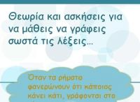 ΟΡΘΟΓΡΑΦΙΑ ΚΑΝΟΝΕΣ