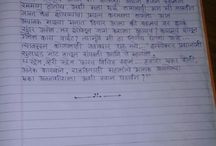 Marathi handwriting