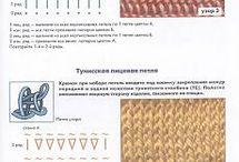 Тунисское и афганское вязание.