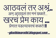 Marathi Love Quotes / Collection of love quotes in marathi fro love birds.