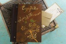 GUEST BOOKS - ΕΥΧΟΛΟΓΙΑ
