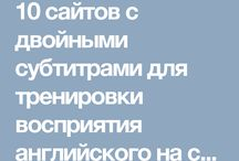 Ин.язык