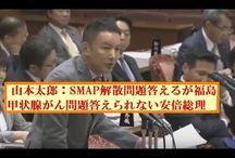 山本太郎VS安倍晋三