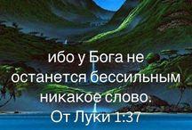 Иисус есть путь, истина и жизнь