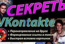 VK ВКонтакте