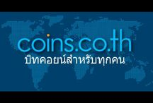 www.coins.co.th / We are the largest bitcoin exchange in Thailand. Come and register for your account today! www.coins.co.th