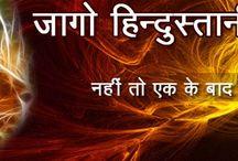 Jago Hindustani