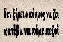 greek quotes etc