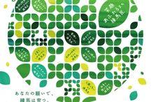 イメージ 緑、自然