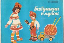 Soviet vintage / by Evgenia Aksarova