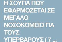 ΣΟΥΠΑ ΑΠΟΤΟΞΙΝΩΣΗΣ