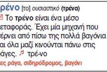 Ελληνική Γλώσσα