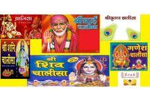 BHAJAN, ARTI AND CHALISA BOOK & CD