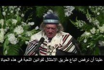 كلمه حق،telling the truth