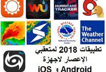 تطبيقات 2018 لمتعقبي الإعصار لاجهزة Android و iOShttp://alsaker86.blogspot.com/2018/06/apps-hurricane-android-ios-2108.html