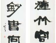Japanese Calligraphers - 日本書道家 - 일본서예가