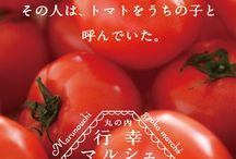 トマト参考