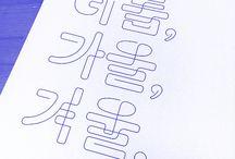 한국어 글씨