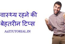 Healthy Life Tips In Hindi - A2ztutorial.in