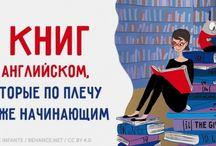 Адаптиррванные книги для чтения на англ яз