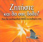Πνευματαικα Βιβλια