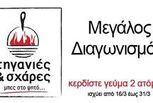 Διαγωνισμός / **ΜΕΓΑΛΟΣ ΔΙΑΓΩΝΙΣΜΟΣ*** Μείνετε συντονισμένοι...  #Τηγανιές& #Σχάρες #Ψητοπωλείο #Θεσσαλονίκη  https://goo.gl/qv5Zbg