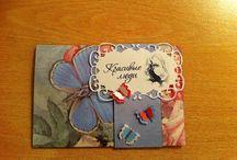 мои конверты