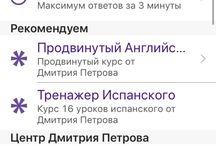 Yuliya Arnautova: Bad apps / Приложение Luuk. Мне не нравится это приложение начиная с логотипа. В целом дизайн приложения непривлекателен, используются мрачные цвета. Использование прозрачности неуместное; плохо оформлена галерея фотографий (грубые рамки, неинформативные иконки); плохо оформлена страница мастера, структура прайса сбивает пользователя с толку (непонятные выделения цветом).   Приложение StyleSeat. В этом приложении первое, что привлекает внимание это выпадающее меню, в котором используется шрифт разного размера и кнопки разной ширины. Так же в нем совсем не используются элементы, рекомендуемые для разработки приложений iOS. На странице профиля неуместно используются шрифты разных размеров. На главной странице каша из картинок, которая мешает воспринимать информацию. В целом приложение оставляет неприятное впечатление от использования.