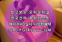 대전오피정보