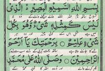 Shash Qufal Benefits / Dua Qufal Six,Shash Qufl Urdu, 6 Qufal