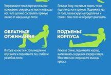 Упражнения ♀️