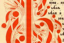 Каллиграфия буквицы
