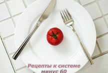 -60 обед