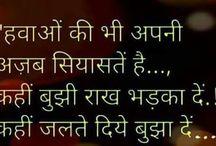Shayari Dilip