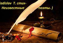 Vladislav T. Стихи (verse, poetry) / Поэзия (verse, poetry)