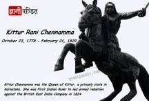 Kittur Rani Chennamma History In Hindi