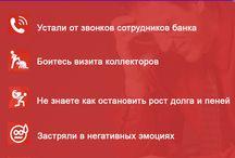 Антикредит / Юридическая помощь заемщикам при решении проблем с кредитами