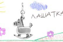 Baby charms jewelry / LeDiLe Charms bracelets