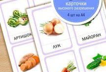 карточка овощи